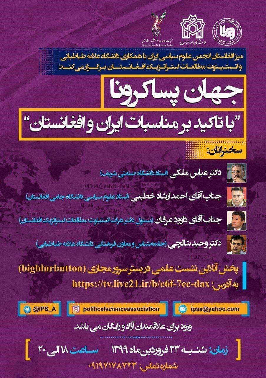 وبینار جهان پساكرونا با تاکید بر مناسبات ایران و افغانستان
