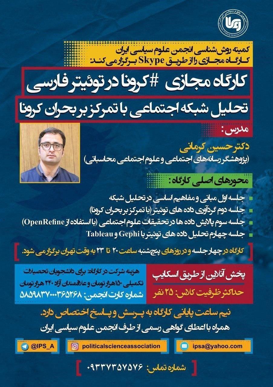 کارگاه مجازی #کرونا در توئیتر فارسی تحلیل شبکه اجتماعی با تمرکز بر بحران کرونا