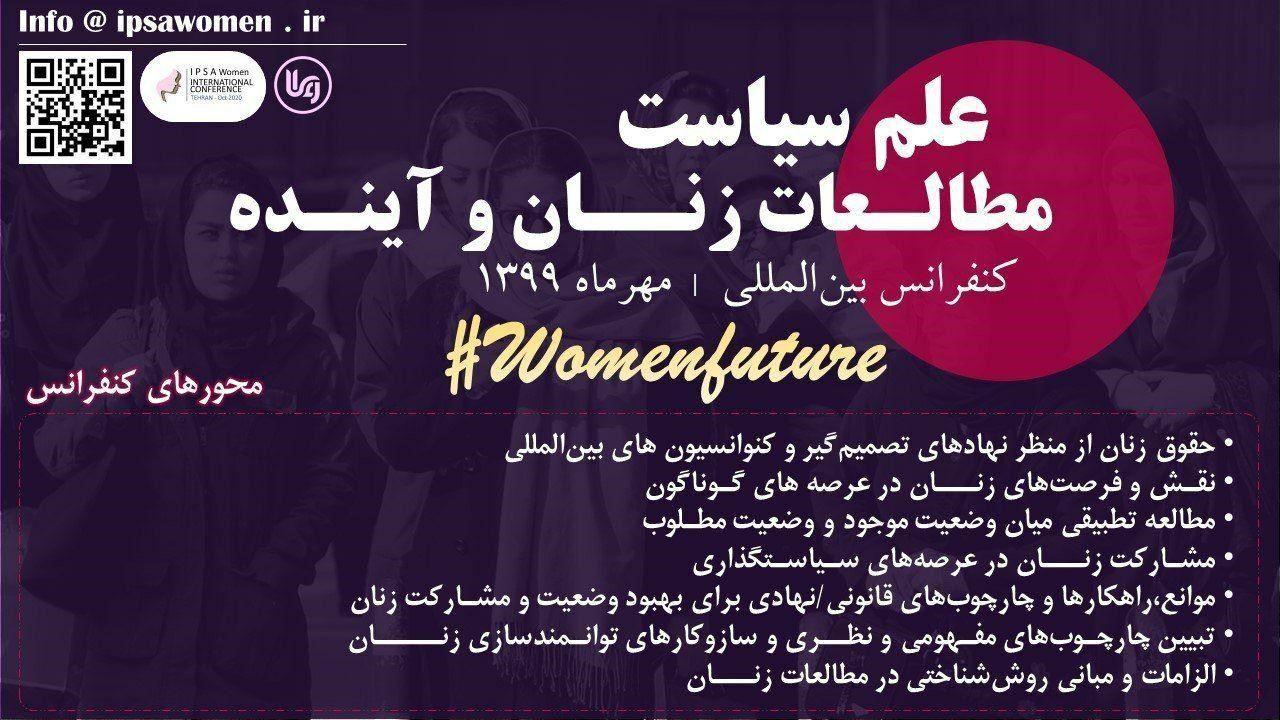 کنفرانس بین المللی «علم سیاست، مطالعات زنان و آینده» (6)
