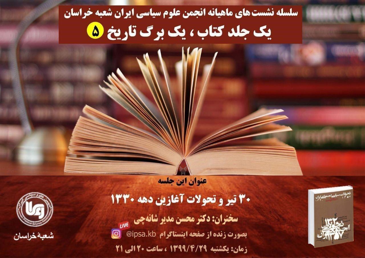 برگزاری پنجمین جلسه از سلسله نشست های ماهیانه انجمن علوم سیاسی ایران شعبه خراسان  یک جلد کتاب، یک برگ تاریخ