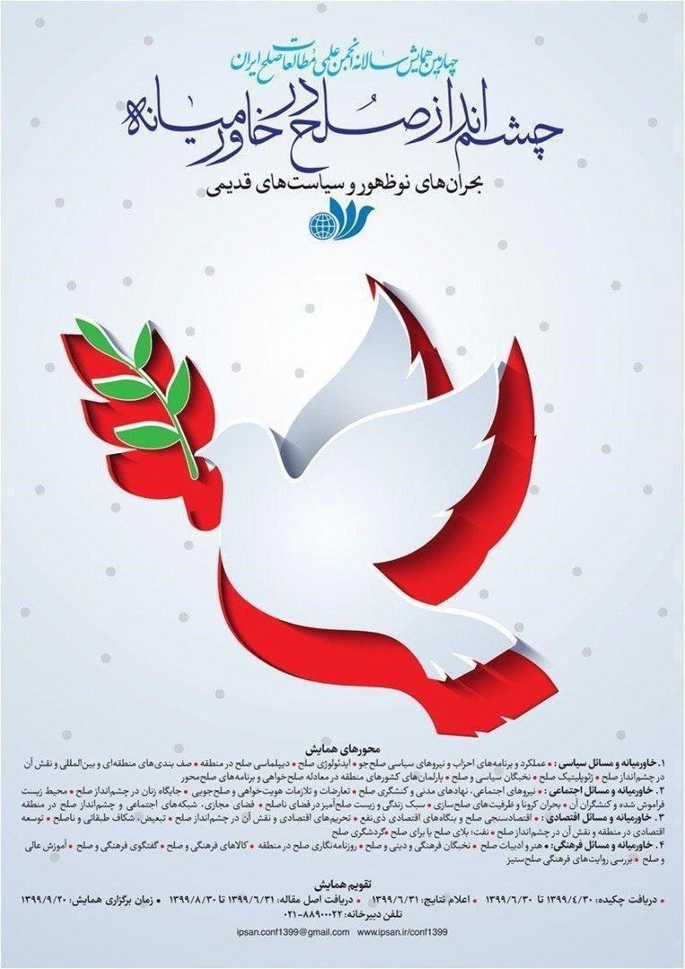پنجمین همایش انجمن صلح