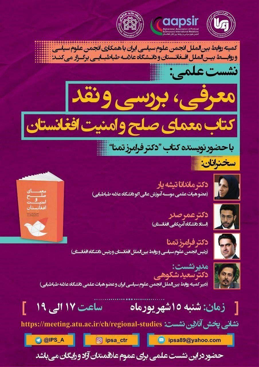 نشست مجازی معرفی بررسی و نقد کتاب معمای صلح و امنیت افغانستان
